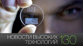 Новости высоких технологий | Выпуск #130