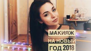 Супер простой макияж на Новый год 2018 ❤️ make-up for the new year 2018 ❤️