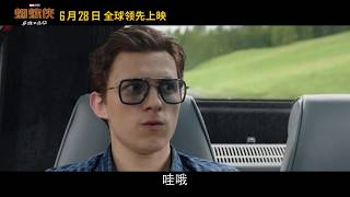 VIDEO: SPIDER-MAN: FAR FROM HOME – TV Spot