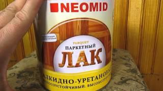 Неомид лак паркетный - 2.5 л от компании ЭКО-ДОМ - видео