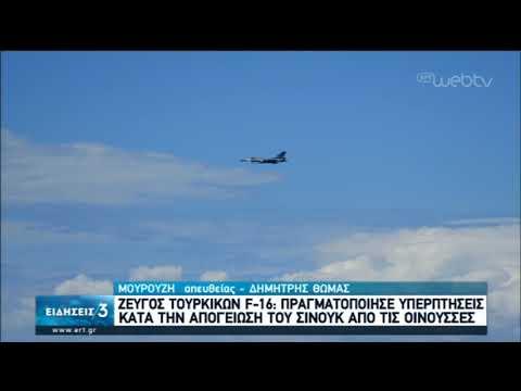 Τουρκικά F-16 παρενόχλησαν το ελικόπτερο του ΥΕΘΑ στις Οινούσσες | 03/05/2020 | ΕΡΤ