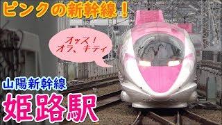 [ピンクの新幹線!]山陽新幹線姫路駅発着通過シーン
