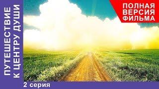 Путешествие к центру души.  2  Серия.  Премьера 2018! Мелодрама. StarMedia