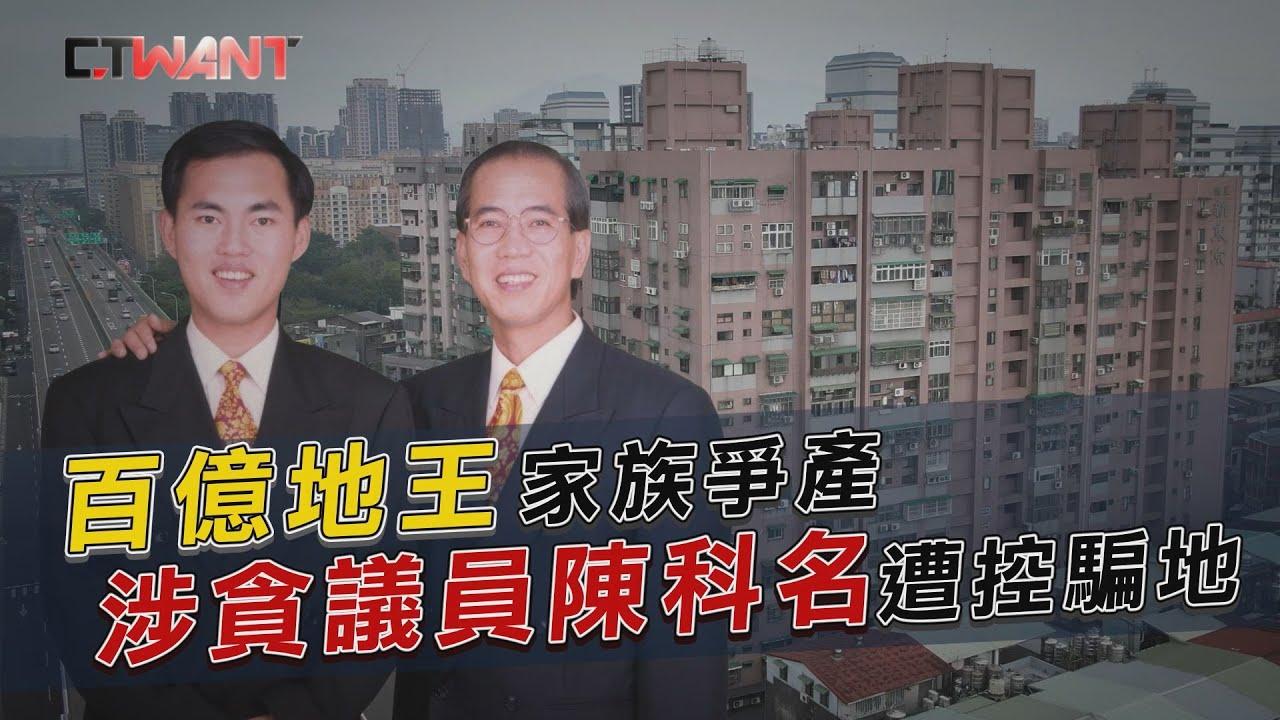 CTWANT 封面故事》百億地王家族爭產 渉貪議員陳科名遭控騙地