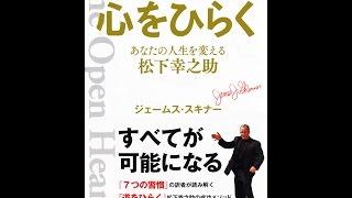 紹介心をひらくジェームス・スキナー,柴田博人,PHP研究所経営理念研究本部