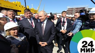 У завода «Звезда» после визита Путина началась новая жизнь - МИР 24