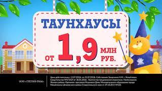 Купить таунхаус от 1,9 млн рублей | Ставропольский край 2018