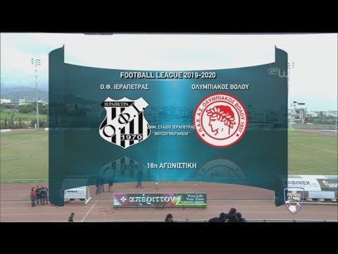 Football League: ΙΕΡΑΠΕΤΡΑ-ΟΛΥΜΠΙΑΚΟΣ ΒΟΛΟΥ   1-3 | ΟΛΟΚΛΗΡΟΣ ΑΓΩΝΑΣ | 02/02/2020 | ΕΡΤ