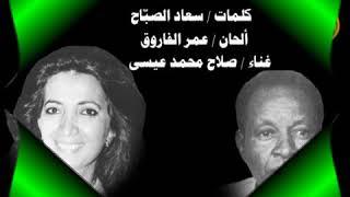 اغاني حصرية صلاح محمد عيسى - أنت أدرى - اوكستر المسرح القومي تحميل MP3