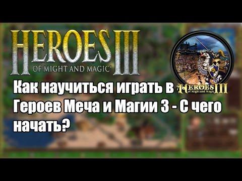 Герои меча и магии 3 карта прекрасный новый мир