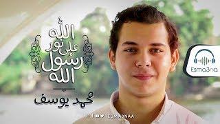 Mohamed Youssef - Allah Ala Nuri Rosulillah ( Vocal Only ) | محمد يوسف - الله على نور رسول الله