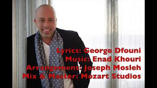 مازيكا George Dfouni - Le2ani Bhebbak - لاني بحبك - جورج دفوني تحميل MP3