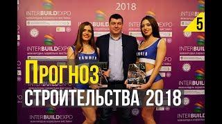 Что будет со строительным бизнесом в Украине в 2018 году? Мы узнали прогноз!