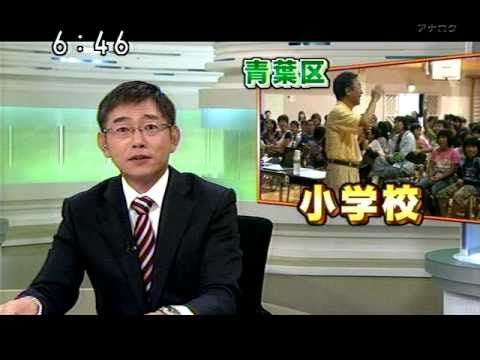 Komatsushima Elementary School