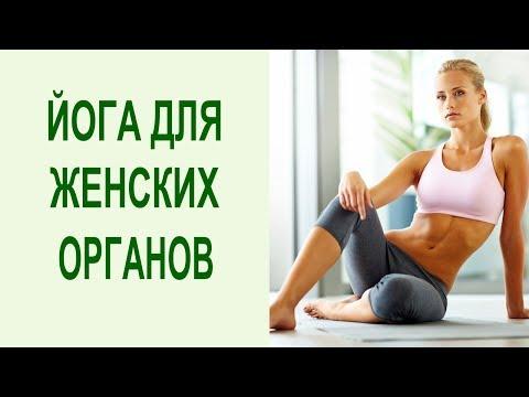 Комплекс йоги для улучшения кровоснабжения органов малого таза у женщин
