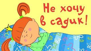 Мультики - Жила-была Царевна - Не хочу в садик! - Развивающие мультфильмы для малышей