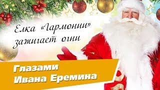 Блогер Иван Еремин о празднике «Елка «Гармонии» зажигает огни»