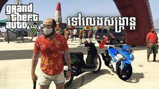🎊 ទៅលេងសង្ក្រាន GTA 5 New Year Sangkran Mods w/ Fino, Exciter & Zoomer-X