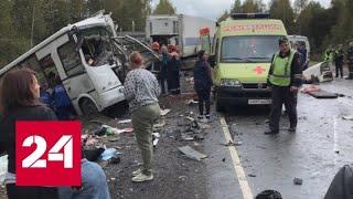 Появилось видео с места аварии с погибшими в Ярославской области - Россия 24