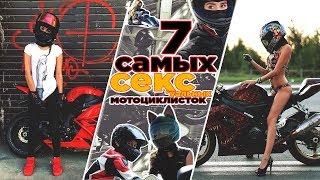 7 самых СЕКСУАЛЬНЫХ мотоциклисток России