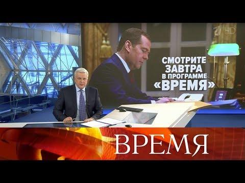 """Выпуск программы """"Время"""" в 21:00 от 18.01.2020"""