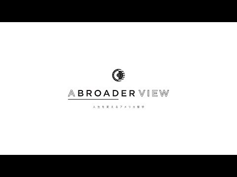 A Broader View ー人生を変えるアメリカ留学ー【Teaser 1】