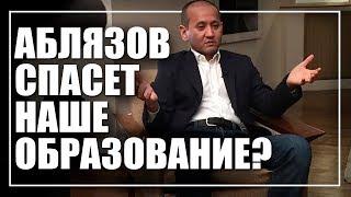 Митинги ДВК 23 июня. Аблязов спасет наше образование?