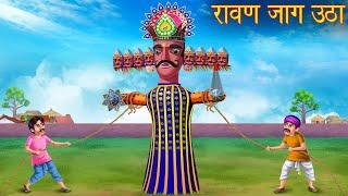 रावण जाग उठा | Raavan Woke Up | Horror Stories in Hindi | Bhootiya Kahaniya | Bedtime Moral Stories