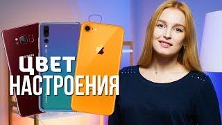Яркие смартфоны