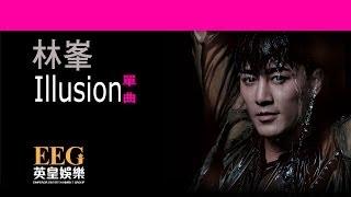 林峯 Raymond Lam《Illusion》[Lyrics MV]