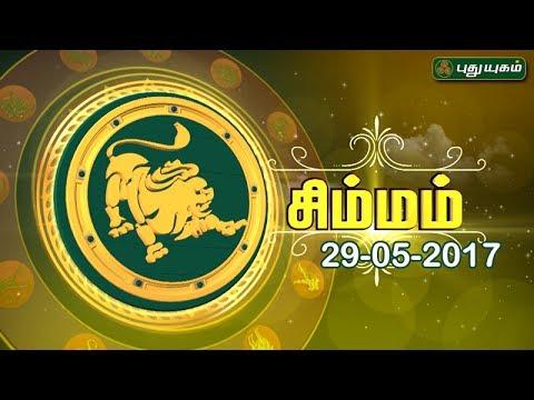 ராசி பலன் | சிம்மம் | 29/05/2017 | Puthuyugam Tv