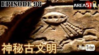 """卓飛 Area51 EP098 - 神秘古文明 """"嘉賓: Chris@妖言惑眾"""" (2015/7/12)"""