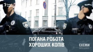 Недоторканні для поліції | Михайло Ткач | СХЕМИ