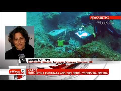 Εντυπωσιακά ευρήματα στον βυθό της Κάσου – Αποκλειστικό της ΕΡΤ | 07/11/2019 | ΕΡΤ