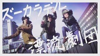 """ズーカラデル """"漂流劇団"""" (Official Music Video)"""