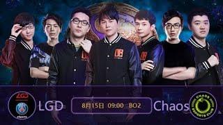 【OB解说-鲷哥视角】Ti9小组赛LGD VS Chaos 第二局(Day1)