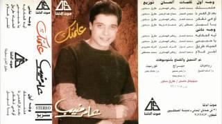 عامر منيب ياحبيبى - Amer Monib Ya Habibbi تحميل MP3