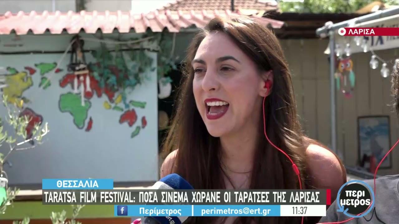 5ο Τaratsa Film Festival: Ένα κινηματογραφικό φεστιβάλ στις ταράτσες της Λάρισας   14/06/2021   ΕΡΤ