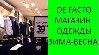 Турция 2017. Анталия. Мужская одежда DeFacto. Цены.