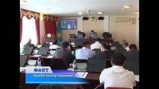 На заседании постоянной профильной комиссии областного маслихата говорили о благоустройстве города
