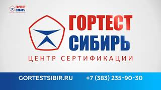 Центр сертификации ГОРТЕСТ СИБИРЬ