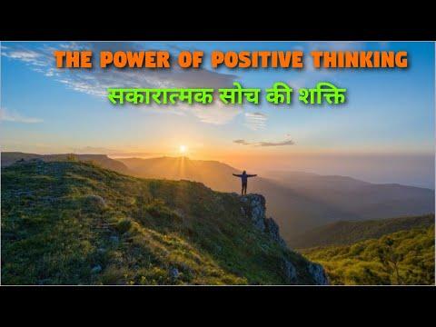 !!! सकारात्मक सोच की शक्ति !!!  ...The Power of Positive Thinking..#Positivethinking #Inspirational