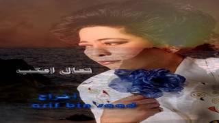 تحميل اغاني مجانا تعال اعتب ـ رباب