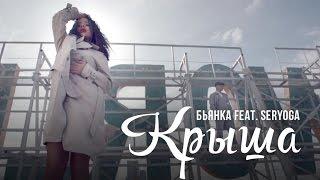Бьянка feat. Seryoga - Крыша