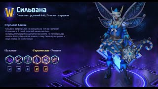 Heroes of the storm/Герои шторма. Pro gaming. Сильвана. DD билд..