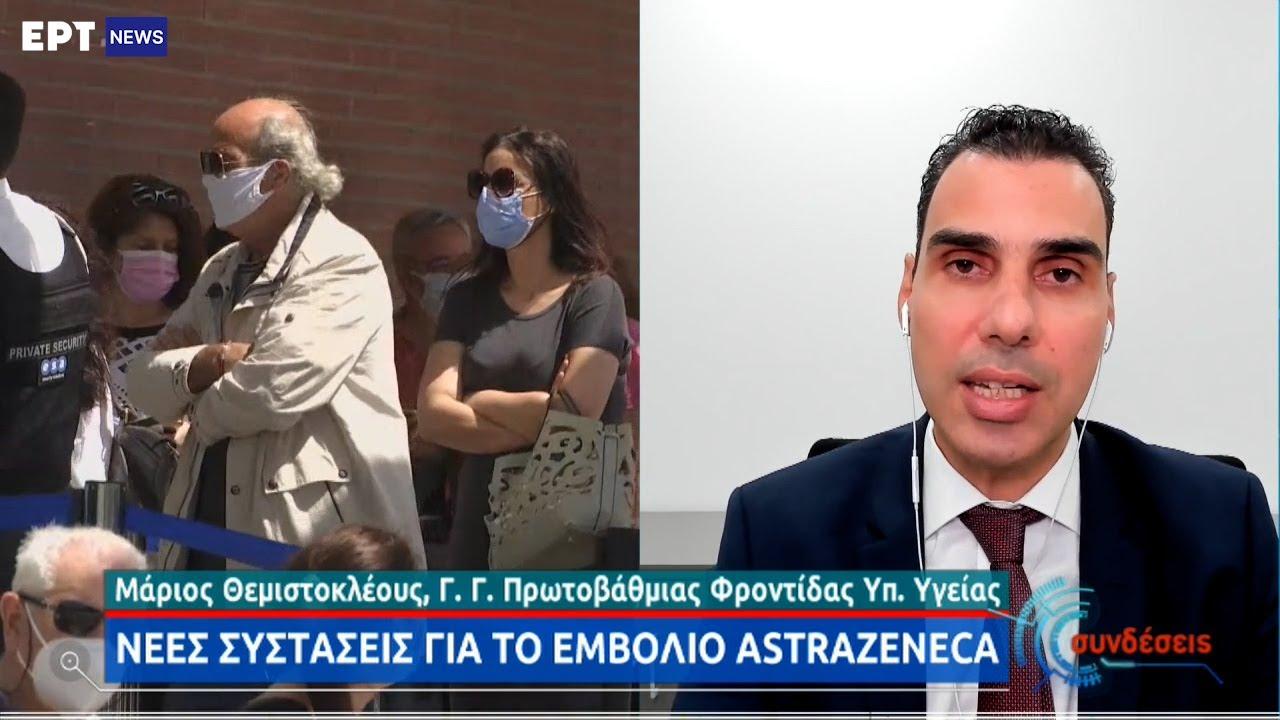 Ο Μ.Θεμιστοκλέους στην ΕΡΤ για το εμβόλιο της AstraZeneca και διευκολύνσεις εμβολιασμένων