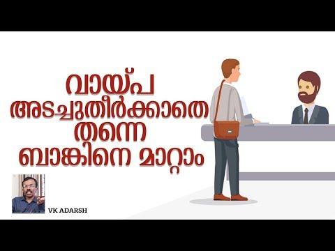 നോർക്ക ലോൺ|പ്രവാസി ലോൺ|NORKA LOAN