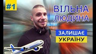 """""""ВІЛЬНА ЛЮДИНА"""" залишає Україну. #1"""