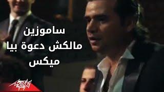"Malaksh Daawa Beya ""Original"" - Samo Zaen مالكش دعوه بيا-ميكس - سامو زين"