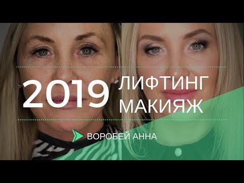 ЛИФТИНГ МАКИЯЖ ! МИНУС 10 ЛЕТ !!!